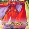 伝承英雄召喚「炎の女帝 エーデルガルト」がくる!
