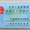 【体験記】中国の外国人工作許可証と在留許可証の申請|就労ビザ取得後の手続き