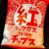 大阪 紅生姜チップス