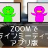 ZOOMでオンラインミーティング!アプリ版