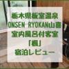 ONSEN RYOKAN 山喜「楓」という室内風呂付き客室に宿泊してきました。