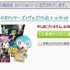 本日4月27日の21時から「VOCALOIDシリーズ グッズ15点+αセット福袋」を開封!