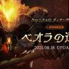 """「リネージュ2M」,次期アップデート""""ベオラの遺跡""""が8月18日に実装。特設サイトも開設"""
