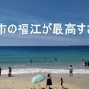 【弾丸旅行】長崎県五島市福江1泊2日の旅【お盆期間ど真ん中】