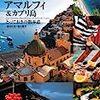 ソレント、アマルフィ、カプリ島、ポンペイ、ナポリ(イタリア): ヨーロッパ(欧州)旅行地 ランキング 私的ベスト30: 第20位