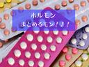 ホルモンまとめるモン!!!