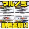 【LAYSAM】デカバス連発の人気ワーム「marunomi 4.5inch」に新色追加!