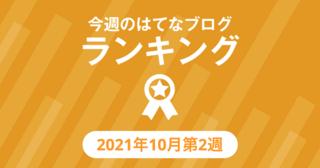 今週のはてなブログランキング〔2021年10月第2週〕