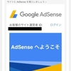 GoogleAdSenseの審査が一発OKでした!謎のスピード回答に僕歓喜