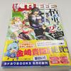 「この勇者が俺TUEEEくせに慎重すぎる」第2巻の帯に金崎貴臣監督 のコメントをいただきました!