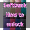 AQUOSケータイ(501SH)のsimロック解除方法・手順【My Softbank】