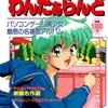 【1991年】【12月】JAST美少女わんだぁらんど 1991.12