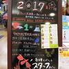 【店内イベント】1月のイベント、まとめてみました!