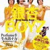 "「Perfumeを生み出す力""第4のPerfume""たち」@Quick Japan Vol.75"