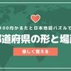 都道府県の形と場所を楽しく覚える【小学生】
