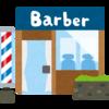 20年ぶりに散髪屋さんに行きました