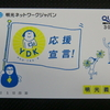 明光ネットワークジャパン(4668)の株主優待。