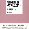 「社会調査の考え方[上]」を読んでみた感想。まさに教科書!