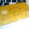 この夏、子連れでいく方へ!陸マイラーとして初めてポイント狙いで発行したクレジットカードはセディナのゴールドカードだったけど、海外旅行の家族特約が優秀で今年は悩まない