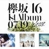 【欅坂46】隠れた名曲「エキセントリック」のMVが意味深
