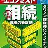 週刊エコノミスト 2015年12月1日号 [雑誌] Kindle版 週刊エコノミスト編集部 (編集)