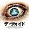 ザ・ヴォイドーー阿鼻叫喚と魑魅魍魎のワンダーランド★★★☆(3.8)