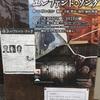 170325 エレファントソング @下北沢『劇』小劇場