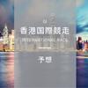 香港国際4競走(2017年)をズバっ!と予想ーーヴァーズ、スプリント、マイル、カップ