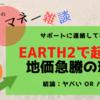 Earth2.io|土地価格急騰の理由を運営に聞いてみた