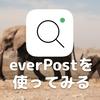 Evernoteの検索アプリ「everPost」を使ってみる