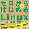 VMWare PlayerへCent OS 7の再インストール(成功?