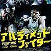 映画「Fighting アルティメット・ファイター」を観た