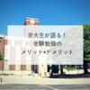 京大生が語る!受験勉強のメリット、デメリット