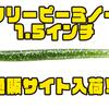 【ティムコ】小魚アクションを追求したフィネスワーム「クリーピーミノー1.5インチ」通販サイト入荷!