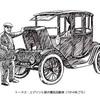 自動車産業の終わりの始まり