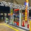 【高校生におすすめ】ガソリンスタンドバイトは高校生のうちに経験しとくべし!