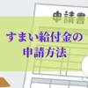 最大50万円が貰える!すまい給付金の申請方法