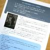 「第3回福井翻訳ミステリー読書会」、募集開始です!(※5/24追記 オンラインで開催いたします)