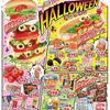 デザイン 色使い 図形使い HAPPY HALLOWEEN オークワ 10月26日号