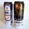 【風味爽快ニシテ】夏季限定デザイン缶が素敵