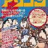 【1985年】【1月】アソコン