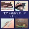おすすめ!電子お絵描きボードcolorflet レビュー(口コミ/ブログ/子供)