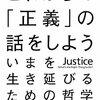 マイケル・サンデル『これからの「正義」の話をしよう』(ハヤカワ文庫)