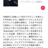 宇多田ヒカルの定額制音楽配信解禁にワクワクしてしまう