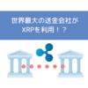 世界最大の国際送金会社5社中3社が2018年中にXRPを送金に商用で活用予定!?