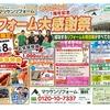 ☆☆7/7(土)・8(日)イベント開催☆☆
