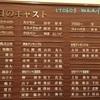 170603 ノートルダムの鐘 @四季劇場 秋