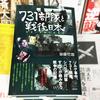 #加藤哲郎「731部隊と戦後日本――隠蔽と覚醒の情報戦」
