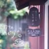 【奈良旅行】ひっそりとした隠れ家カフェ、「絵本とコーヒーのパビリオン」【カフェデート】