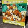 漫画家、青山剛昌の故郷である、鳥取県北栄町は、名探偵コナンに会えるまち!